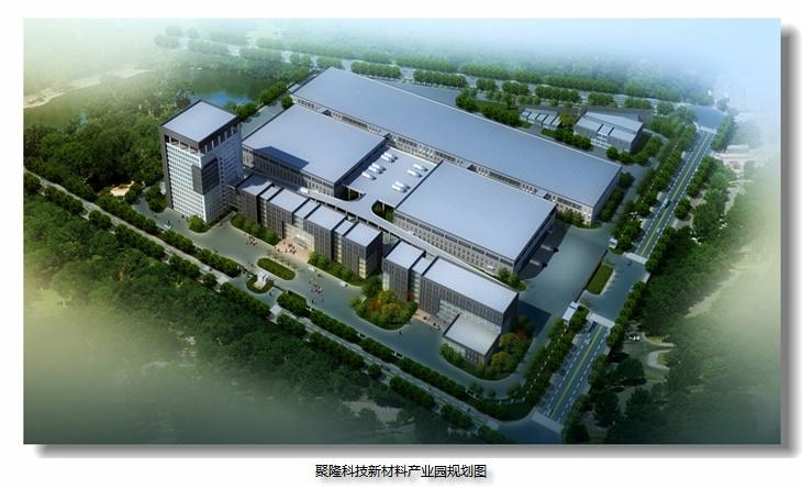 聚隆科技新材料产业园规划图