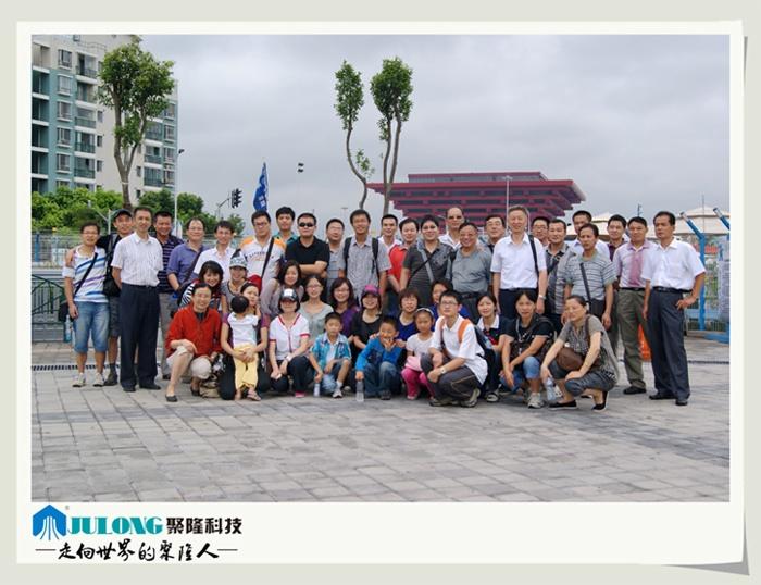 聚隆集团公司组织优秀党员参观世博