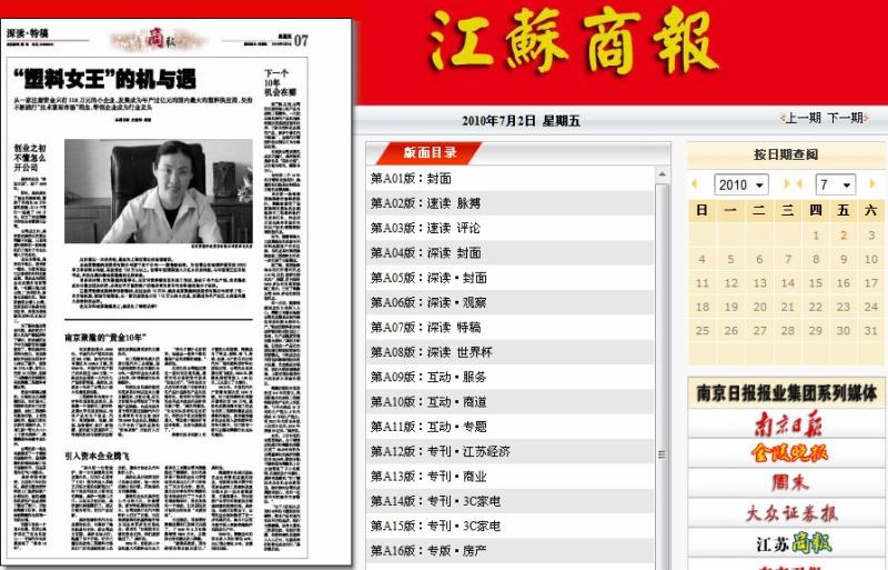 江苏商报整版报道南京聚隆科技股份有限公司及吴汾总裁发展事迹