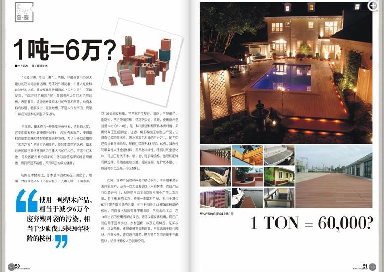 《E饰界(ID-view)》杂志整版力荐聚锋塑木