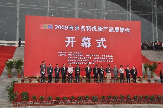 南京聚锋应邀参加『2009南京名特优新产品展销会』