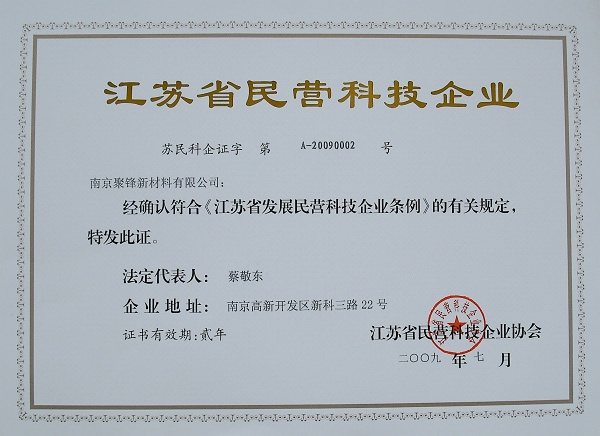 南京聚锋获得『江苏省民营科技企业』称号