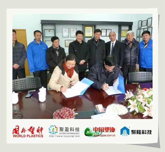 《国外塑料》与南京聚盈达成战略合作